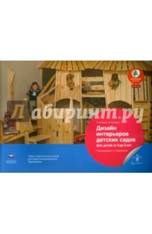 Дизайн интерьеров детских садов. Для детей от 0 до 3 лет. Учебно-практическое пособие. ФГОС ДО консультирование родителей в детском саду возрастные особенности детей