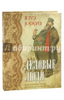 Деловые люди. Повседневная жизнь московского купечества (шелк)