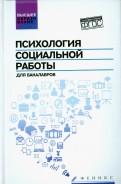 Психология социальной работы для бакалавров. Учебник