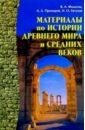 Материалы по истории Древнего мира и Средних веков: Справочное пособие