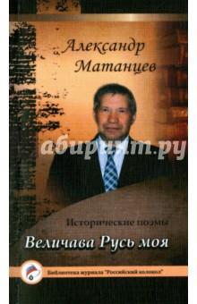 Матанцев Александр Николаевич » Величава Русь моя