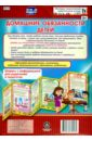 Домашние обязанности детей. Ширмы с информацией. ФГОС цена