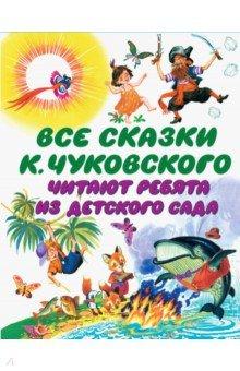Все сказки К. Чуковского читают ребята из детского сада