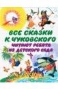 Чуковский Корней Иванович Все сказки К. Чуковского читают ребята из детского сада