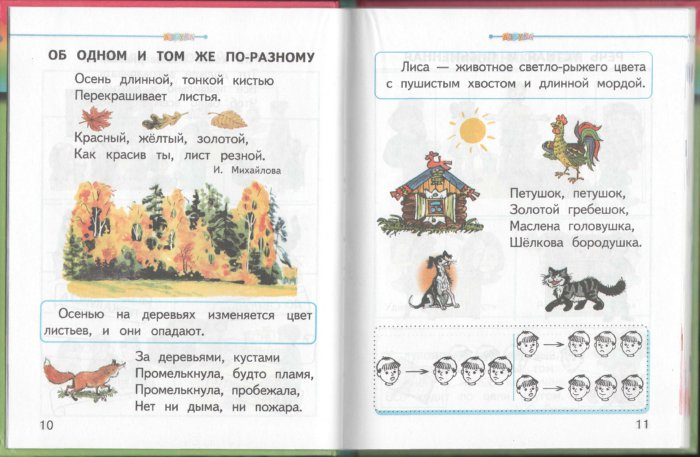 Иллюстрация 1 из 11 для Азбука: учебник для 1 класса общеобразовательных учреждений. В 2 частях. Часть 1 - Бетенькова, Горецкий, Фонин | Лабиринт - книги. Источник: Лабиринт