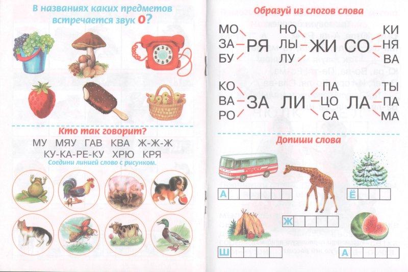 Иллюстрация 1 из 4 для Азбука | Лабиринт - книги. Источник: Лабиринт