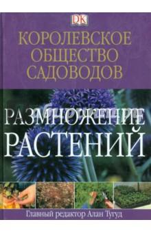 Размножение растений размножение растений