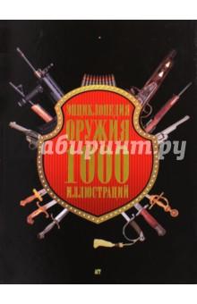 Энциклопедия оружия в 1000 иллюстраций цены онлайн