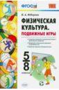 Обложка УМК Физическая культура. Подвижные игры 5-8кл