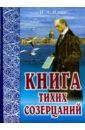 Книга тихих созерцаний, Ильин Иван Александрович