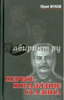 Первое поражение Сталина. 1917-1922 годы от Российской Империи - к СССР