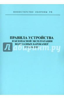 Правила устройства и безопасной эксплуатации водолазных барокамер правила устройства и безопасной эксплуатации водолазных барокамер