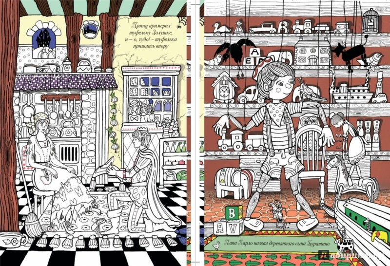 Иллюстрация 10 из 23 для Сказочный мир. Книга для ...
