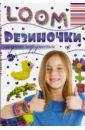 цена Елисеева Антонина Валерьевна Резиночки. Модные игрушечки онлайн в 2017 году