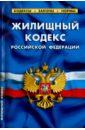Жилищный кодекс Российской Федерации по состоянию на 1 октября 2015 года недорого
