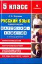 Обложка Русский язык. 5 класс. Карточки-задания. В помощь учителю