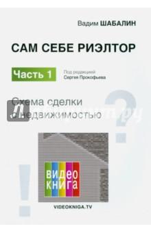 Сам себе риэлтор. Схема сделки с недвижимостью как купить квартиру в абхазии 2014