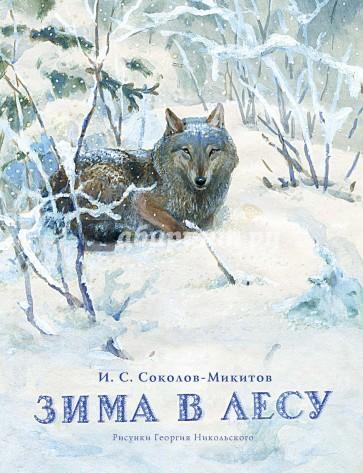 Зима в лесу, Соколов-Микитов Иван Сергеевич