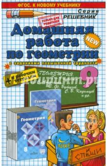 Домашняя работа по геометрии за 9 класс к учебнику и тетради Л. С. Атанасяна и др.