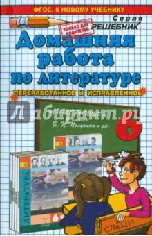 Домашняя работа по литературе за 6 класс к учебнику В. П. Полухиной, В. Я. Коровиной и др.