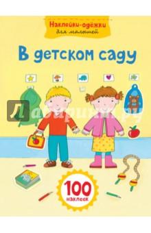 В детском саду консультирование родителей в детском саду возрастные особенности детей