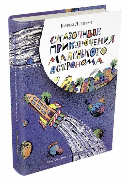 Иллюстрация 1 из 26 для Сказочные приключения маленького астронома - Ефрем Левитан | Лабиринт - книги. Источник: Лабиринт