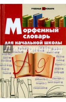 Морфемный словарь для начальной школы товары для школы