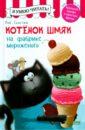 Дрисколл Лора Котенок Шмяк на фабрике мороженого