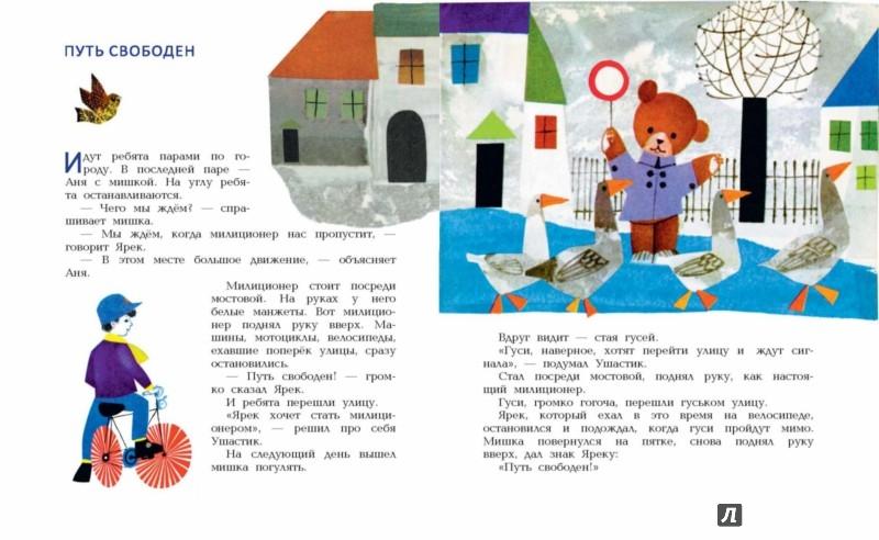 Иллюстрация 4 из 28 для Мишка Ушастик в детском саду - Чеслав Янчарский | Лабиринт - книги. Источник: Лабиринт