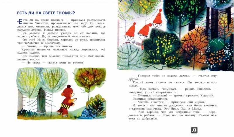 Иллюстрация 5 из 28 для Мишка Ушастик в детском саду - Чеслав Янчарский | Лабиринт - книги. Источник: Лабиринт
