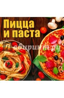Пицца и паста самойлов а а ред завтрак это просто