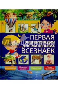 книги владис динозавры любимая детская энциклопедия Первая энциклопедия для маленьких всезнаек