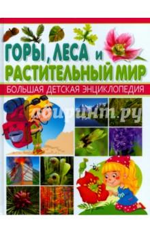 Горы, леса и растительный мир книги владис моя первая энциклопедия в вопросах и ответах