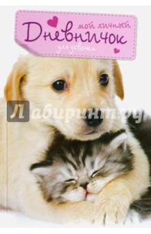 Мой личный дневничок Кот и Пёс глушкова н ред о любви дневничок мой дневничок