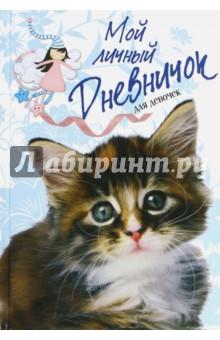 """Мой личный дневничок """"Пушистый сибирский котенок"""""""