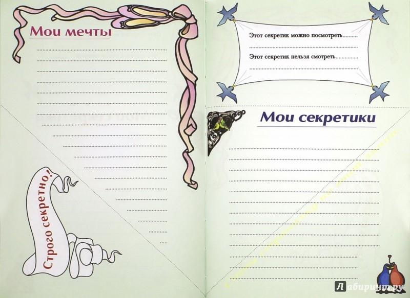 Картинка для срисовки книга