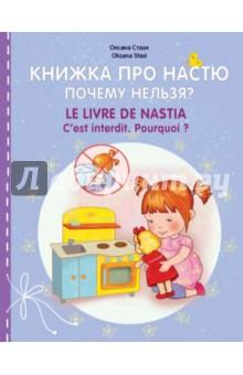 Книжка про Настю. Почему нельзя? почему в point blank нельзя усиленный шлем