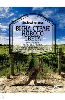 Вина стран Нового Света вина коктебеля перечень в москве