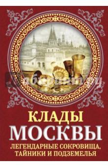Клады Москвы. Легендарные сокровища, тайники и подземелья жуйдемен где в аптеках москвы