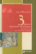 Звенья русской культуры. Древняя Русь (до половины XV века)