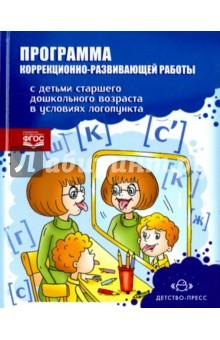 Программа коррекционно-развивающей работы с детьми старшего дошкольного возраста