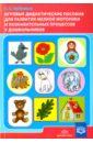 Игровые дидактические пособия для развития мелкой моторики и познавательных процессов у дошкольников, Горбушина Светлана Борисовна