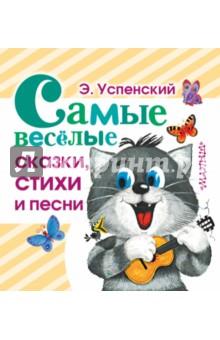 Успенский Эдуард Николаевич » Самые веселые сказки, стихи и песни