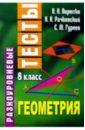 Пирютко Ольга Разноуровневые тесты. Геометрия. 8 класс: Справочное пособие