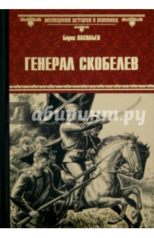 Генерал Скобелев враг народа