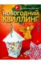 Букина Светлана Новогодний квиллинг
