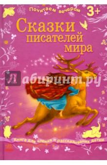 Сказки писателей мира золотая книга целителей разных стран