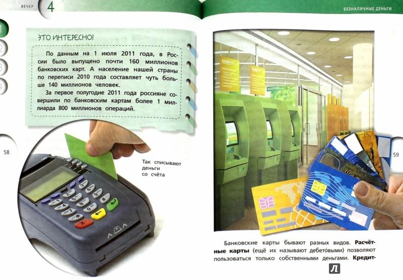 Иллюстрация 1 из 6 для Финансовая грамотность. 4 класс. Материалы для учащихся - Георгий Гловели | Лабиринт - книги. Источник: Лабиринт