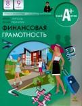 Финансовая грамотность. 8-9 классы. Материалы для учащихся общеобразовательных организаций