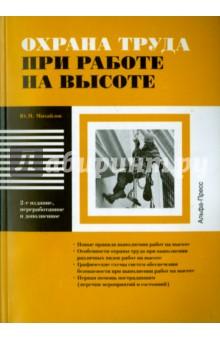 Охрана труда при работах на высоте касьянова г ред трудовой договор издание шестое переработанное и дополненное
